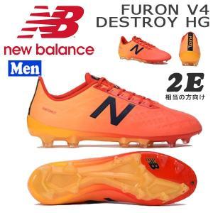 サッカースパイク ニューバランス NewBalance FURON V4 DESTROY HG ワイズ2E|move