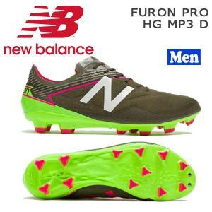 サッカー スパイク ニューバランス NEWBALANCE FURON PRO HG MP3 ワイズ:D|move