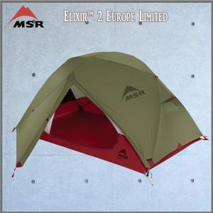 MSR テント エリクサー2 ヨーロッパモデル|move