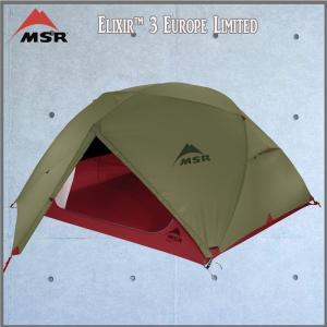 MSR テント エリクサー3 ヨーロッパモデル|move