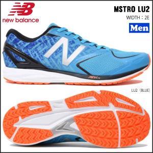メンズ トレーニングシューズ ニューバランス NEWBALANCE MSTRO ワイズ(2E)|move