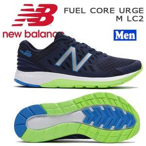 ランニングシューズ メンズ ニューバランス NEWBALANCE FUEL CORE URGE M LC2 ランシュー nb-17fw|move
