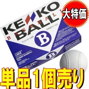 ナガセケンコー 軟式ボール 公認球・検定球B号 中学生用 単品売り(1個)|move