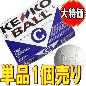 野球 ナガセケンコー 軟式ボール 公認球・検定球C号 小学生用 単品売り(1個)|move