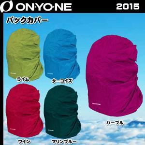 値下げ!!ONYONE パックカバー30リットル 45リットル(オンヨネ)(P)|move