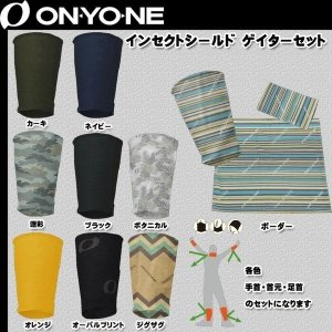 ONYONE インセクトシールド ゲイターセット オンヨネ|move