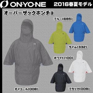 ONYONE(オンヨネ) オーバーザックポンチョODA98066|move