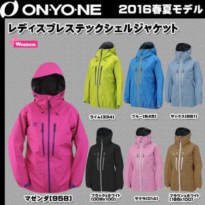 ONYONE(オンヨネ) レディスブレステックシェルジャケットODJ88037|move
