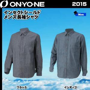 値下げ!! ONYONE (オンヨネ) インセクトシールド メンズ長袖シャツ 虫除け素材BGN 18ddscn|move