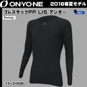 ONYONE(オンヨネ) ブレステックPP L/S アンダーODJ98514|move