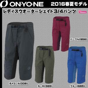 ONYONE(オンヨネ) レディスウオーターシェイド3/4パンツ ODP88245 18ddscn|move