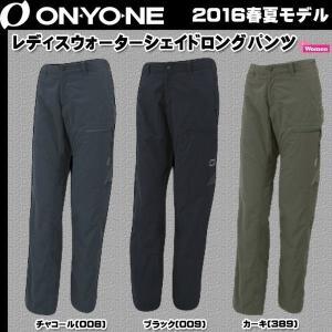 ONYONE(オンヨネ) レディスウォーターシェイドロングパンツ ODP88409 18ddscn|move