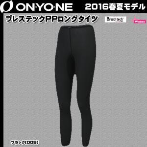 ONYONE(オンヨネ) ブレステックPPロングタイツ ODP88532|move