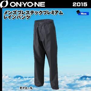 ONYONE メンズブレステックプレミアムレインパンツ オンヨネP10SPP10|move