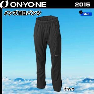 値下げ!! ONYONE (オンヨネ) メンズ ウインドブレイクパンツ 18ddscn|move