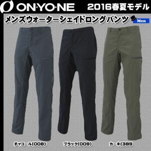 ONYONE(オンヨネ) メンズウォーターシェイドロングパンツ ODP98309 18ddscn|move