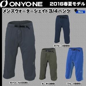 ONYONE(オンヨネ) メンズウォーターシェイド3/4パンツ ODP98315 値下げ|move