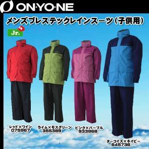 ONYONE【オンヨネ】 ジュニアブレステックレインスーツ 3層仕様|move