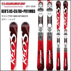 スキー スキー板 ビンディングツキ 17-18 OGASAKA オガサカ KEO'S KS-CX/RD+PR11MBS move