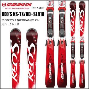 スキー スキー板 ビンディングツキ 17-18 OGASAKA オガサカ KEO'S KS-TX/RD+SLR10 move