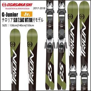 スキー スキー板 17-18 OGASAKA オガサカ G-JUNIOR+SLR7.5 move