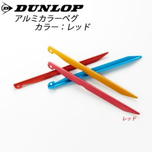DUNLOP アルミカラーペグカラー:レッド(ダンロップ)ペグ(P)|move
