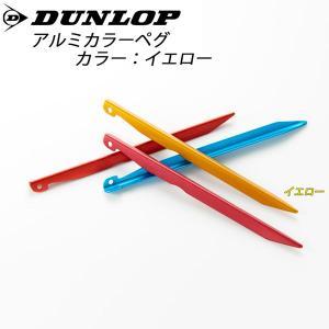DUNLOP アルミカラーペグカラー:イエロー(ダンロップ)ペグ(P)|move