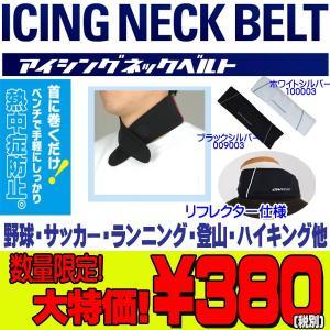 暑さに負けないオンヨネ アイシングネッククロス リフレクター付き。熱中症対策|move