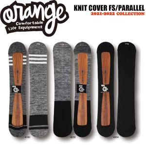 スノーボード ニット素材ソールカバー ORAN'GE オレンジ KNIT COVER FS / PARALLEL|move