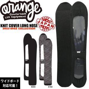 スノーボード バッグ ケース ORAN'GE オレンジ KNIT COVER LONG NOSE ニットカバーロングノーズ|move