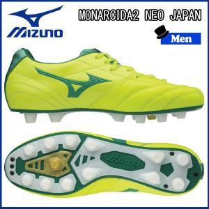 サッカースパイク 日本製 ミズノ MIZUNO MONARCIDA2 JAPAN サッカースパイク|move