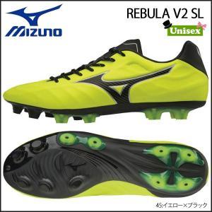 サッカースパイク MIZUNO(ミズノ) REBULA レビュラ V2 SL|move