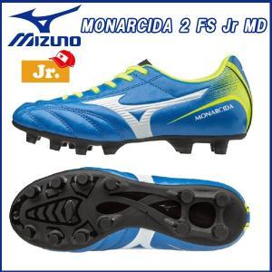 ミズノ MIZUNO MONARCIDA モナルシーダ 2 FS Jr MD|move
