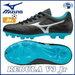 サッカー スパイク ジュニア ミズノ MIZUNO REBULA レビュラ V3 Jr ワイド|move
