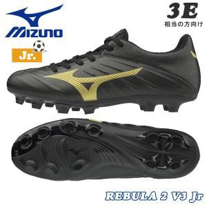 サッカースパイク ジュニア ミズノ REBULA 2 V3 Jr ワイドフィットモデル 子供用|move