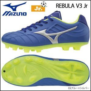ジュニア サッカースパイク MIZUNO(ミズノ) REBULA レビュラ V3 Jr move