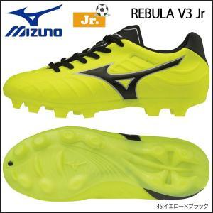 ジュニア サッカースパイク MIZUNO(ミズノ) REBULA レビュラ V3 Jr|move