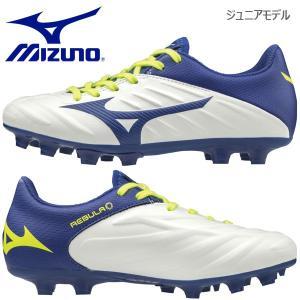 ジュニア サッカースパイク ミズノ MIZUNO レビュラ 2 V3 Jr|move