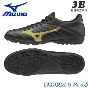 サッカートレーニングシューズ ミズノ REBULA 2 V3 AS ワイドフィットモデル|move