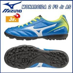 ミズノ MIZUNO MONARCIDA モナルシーダ 2 FS Jr AS|move