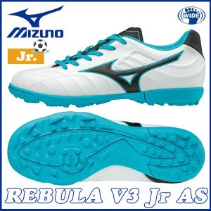 サッカー トレーニングシューズ ジュニア ミズノ MIZUNO REBULA レビュラ V3 Jr AS ワイド|move