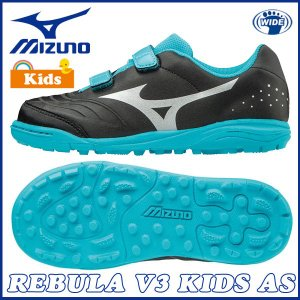 サッカー トレーニングシューズ キッズ ミズノ MIZUNO REBULA レビュラ V3 KIDS AS ベルクロ マジックテープ ワイド|move