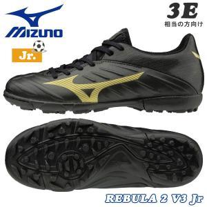 サッカートレーニングシューズ ジュニア ミズノ REBULA 2 V3 Jr AS|move