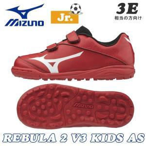 キッズ サッカートレーニングシューズ ジュニア ミズノ REBULA 2 V3 KIDS AS マジックテープモデル move