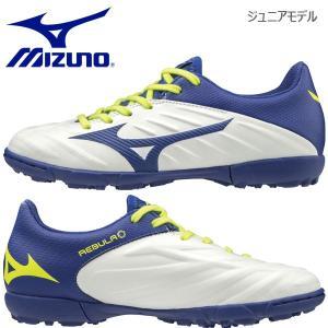 ジュニア サッカートレーニングシューズ ミズノ MIZUNO レビュラ 2 V3 Jr AS|move