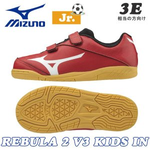 キッズ サッカートレーニングシューズ ジュニア ミズノ REBULA 2 V3 KIDS IN マジックテープモデル フットサルシューズ 屋内用(インドア)|move