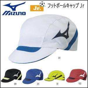 ジュニアサッカーキャップ MIZUNO(ミズノ) フットボールキャップ Jr|move