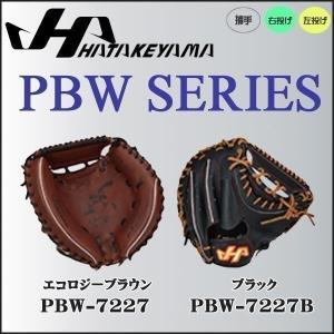 野球 グラブ グローブ 一般 硬式用 ハタケヤマ HATAKEYAMA PBW SERIES キャッチャーミット 捕手用 move