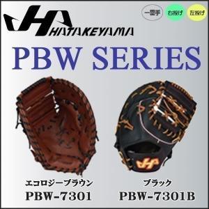 野球 グラブ グローブ 一般 硬式用 ハタケヤマ HATAKEYAMA PBW SERIES ファーストミット 一塁手用|move
