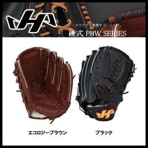 野球 グラブ グローブ 硬式用 一般用 ハタケヤマ HATAKEYAMA PBWシリーズ 投手 ピッチャー move